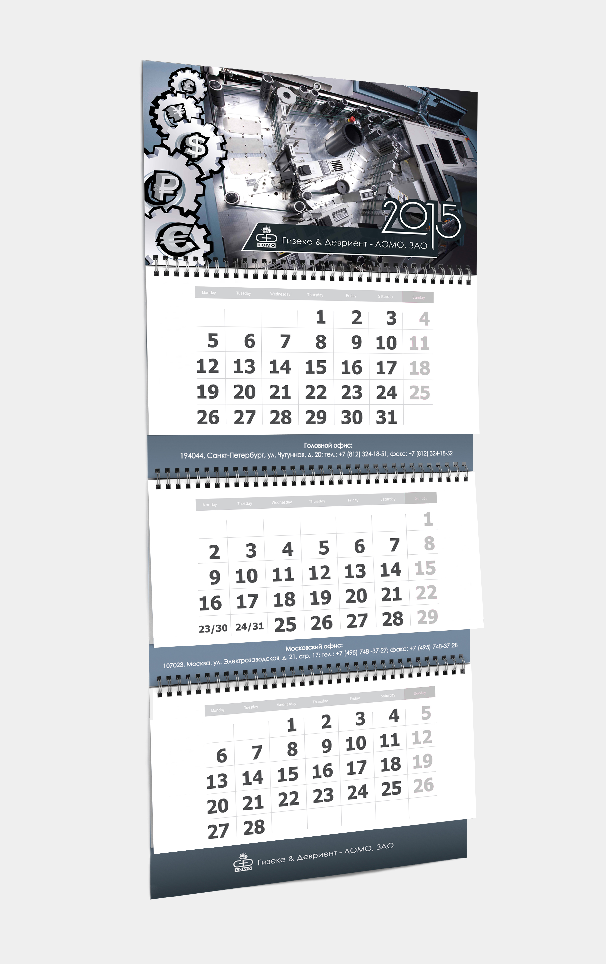 wall_calendar_mock_up_1_ЛОМО