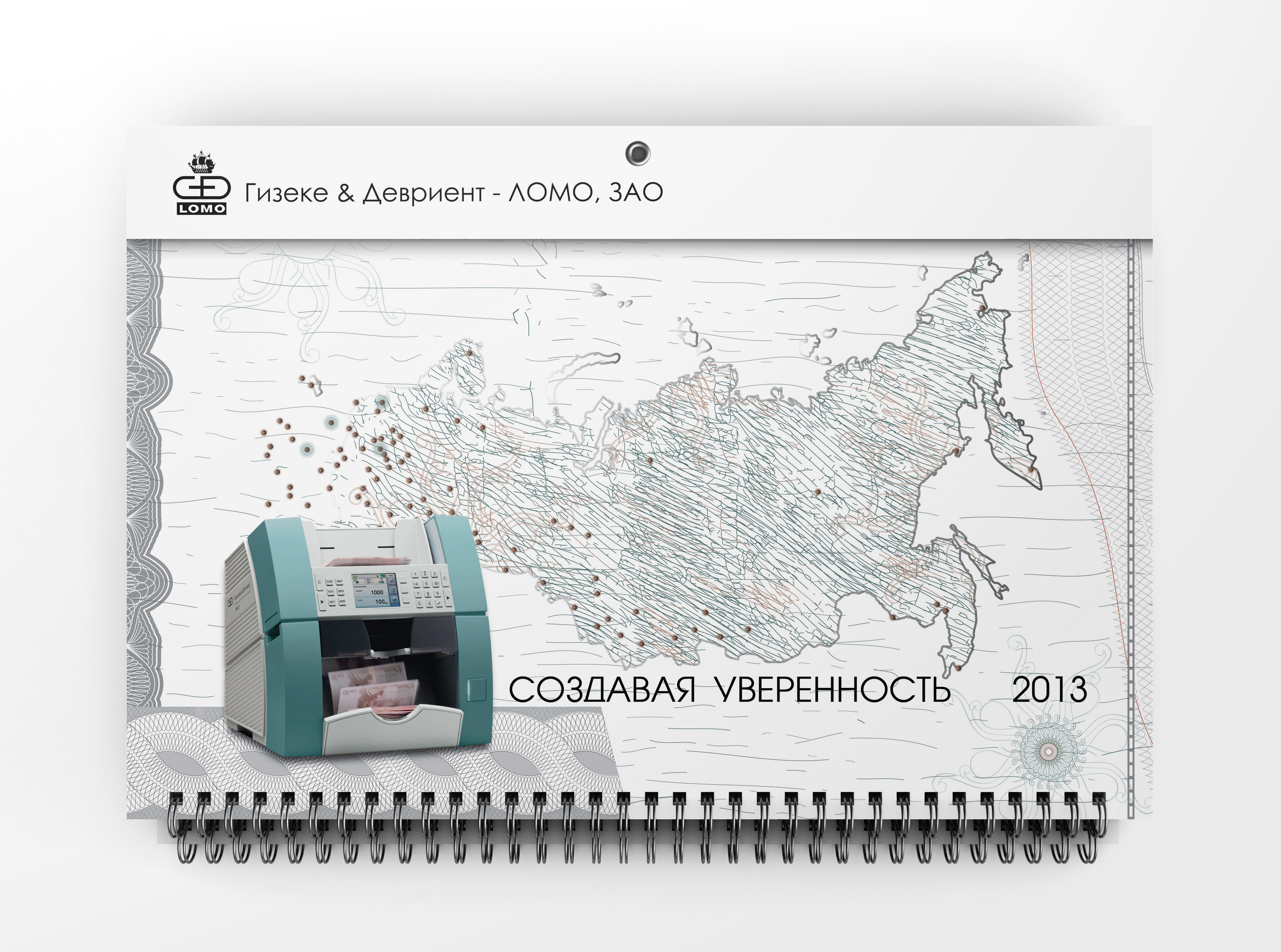 wall_calendar_mock_up_2_ЛОМО2