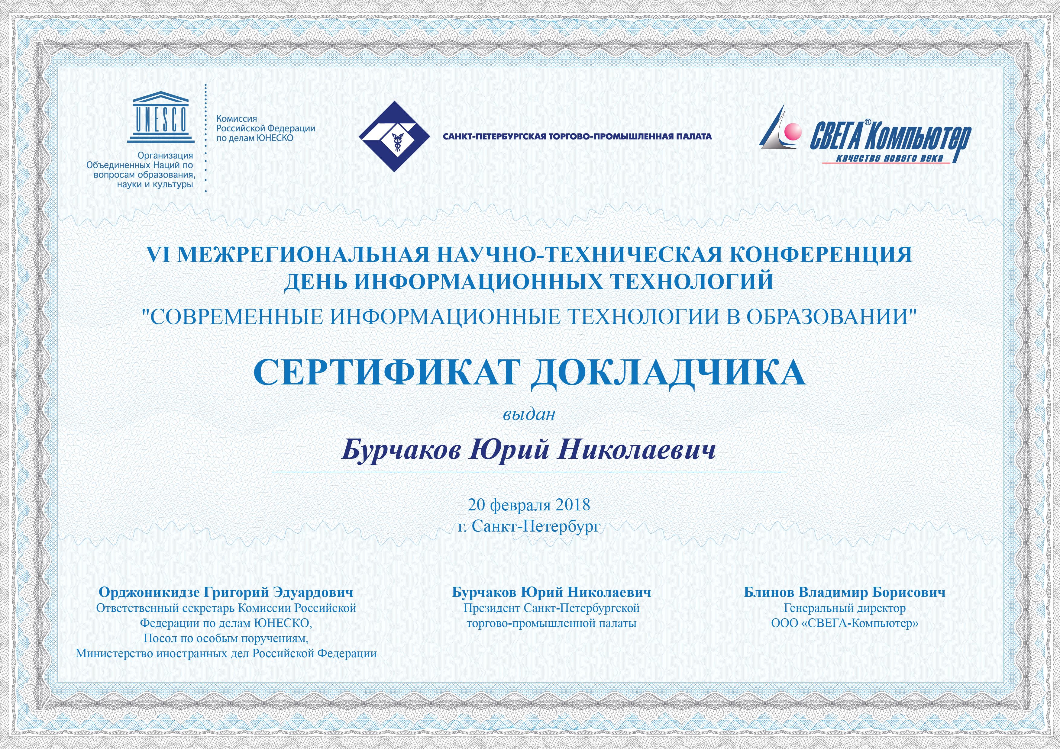 Сертификат_Свега_-01
