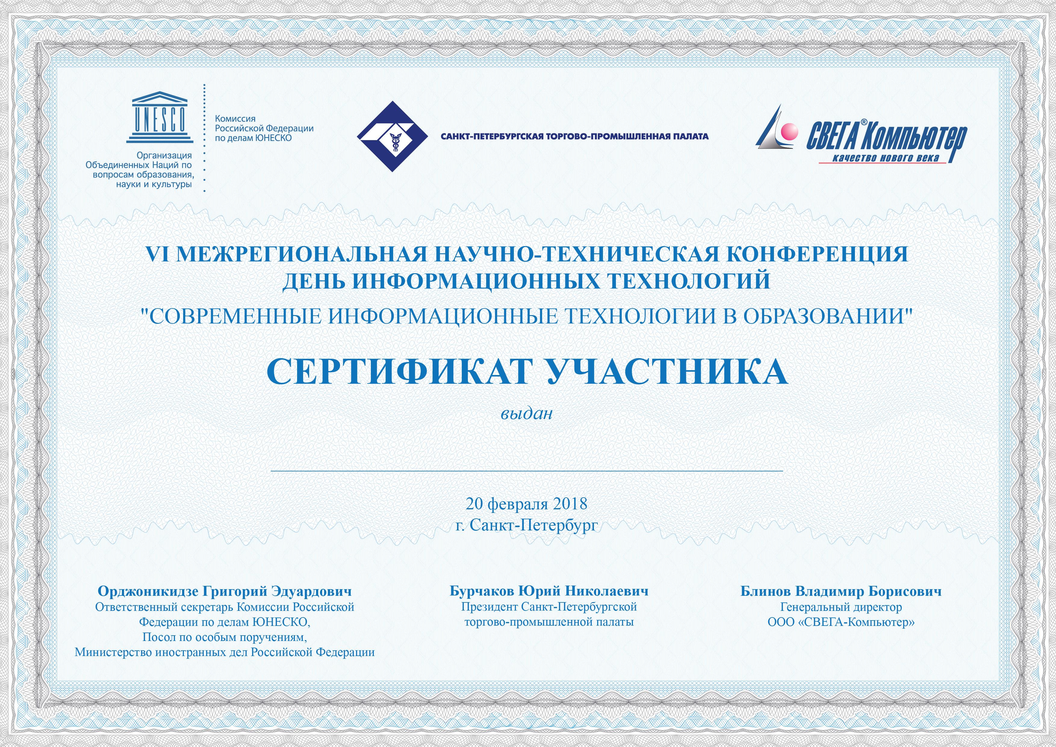 Сертификат_Свега_-02